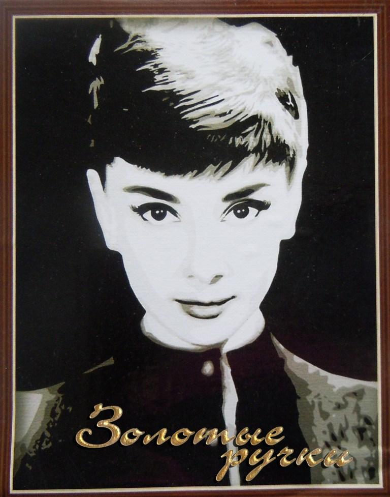 Audrey Hepburn - алмазная